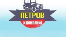 Петров и компания, ООО