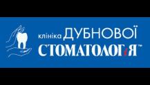 Клиника Дубновой Стоматология
