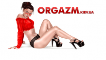 Секс-шоп orgazm.kiev.ua