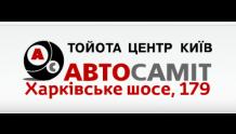 Автосамит ЛТД -  Тойота центр Київ