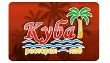 Куба - ресторан-паб