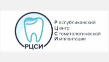 Республиканский Центр стоматологической имплантации