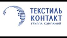 Текстиль Контакт - ткани