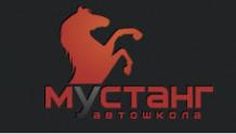 "Автошкола ""Мустанг"""