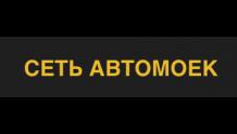 Автомойка moyka.org.ua