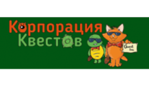 Корпорация Квестов
