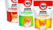 """Влажный корм для кошек """"365 дней"""" с кроликом"""