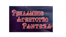 Рекламное агентство Pantera