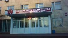 Центральная поликлиника оболонского района