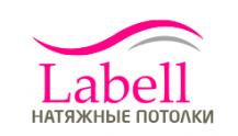 Labell - натяжные потолки