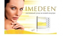 Имедин (IMEDEEN)