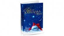 """Збірка віршів """"Різдвяний карнавал поезій"""""""