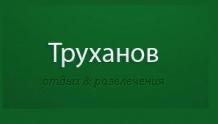 Труханов - комплекс отдыха и развлечений