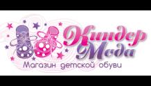 Киндер Мода - интернет-магазин детской обуви