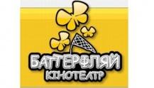 Кинотеатр Баттерфляй Ультрамарин