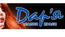 Дарья - парикмахерская -салон красоты