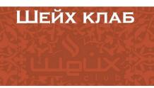 Sheikh-club - Шейх клаб