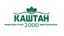 Каштан 2000 - финансовая группа