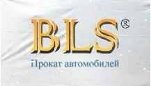 """Компания по прокату автомобилей """"БЛС"""" BLS"""