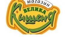 Супермаркет Велика  Кишеня, Белая Церковь