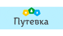 Путевка (Putevka) - система бронирования санаториев и пансионатов