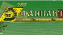 Фанплит ЗАО