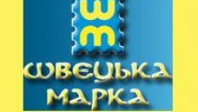 Швецька марка (www.shvetsmarka.at.ua)