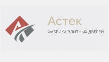 Астек - фабрика дверей