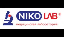 НикоЛаб - NikoLab, медицинская лаборатория