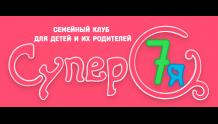 Супер7я