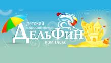 Дельфин - детский оздоровительный комплекс