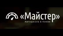 Автошкола Майстер