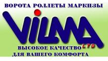 Вилма Лтд