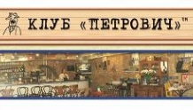 Клуб «Петрович»