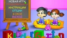 Детский садик  № 265