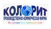Колорит ООО ПКФ