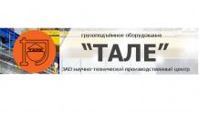 Тале ЗАО НТПЦ