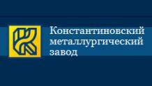 Константиновский завод металлургического оборудования