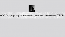 """Информационно-аналитическое агенство """"СБОР"""""""