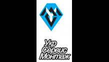 УкрСервисМонтаж