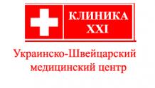 Клиника 21 век (Клиника XXI украинско-швейцарский центр)