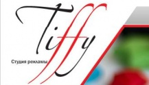 Tiffy - студия рекламы