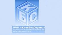 Киевбудсервис