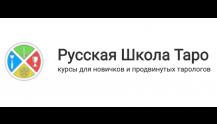 Русская школа таро
