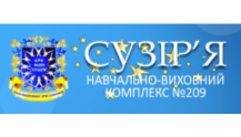 Школа № 209 - НВК Сузір'я