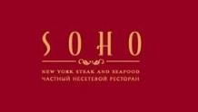 Сохо («Soho»)
