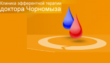 Клиника эфферентной терапии доктора Черномыза