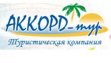 """Туристическая компания """"Аккорд-тур"""""""