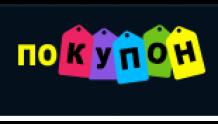 Покупон - Pokupon
