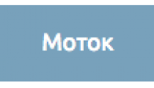 Моток - motoc-shop